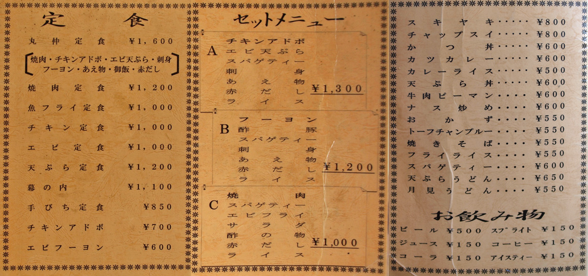menu_3_marunaka.jpg