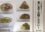 menu_5men_gh.jpg