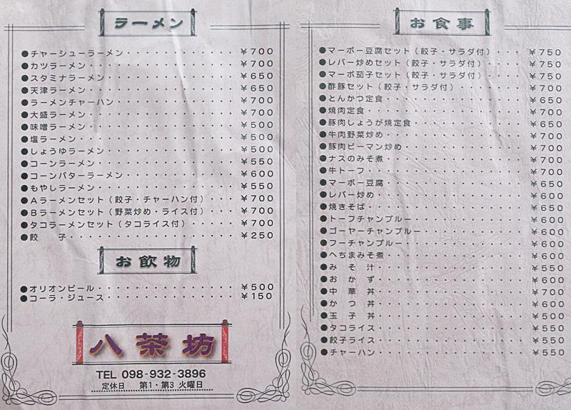menu_8sa.jpg