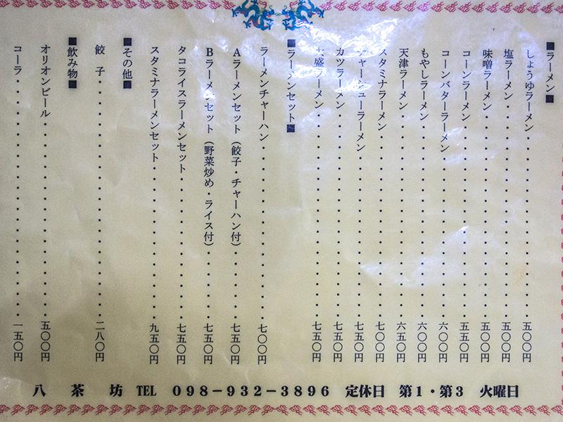 menu_8sabou.jpg