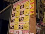 menu_akamichi.jpg
