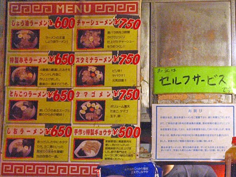 menu_akamichi_h.jpg