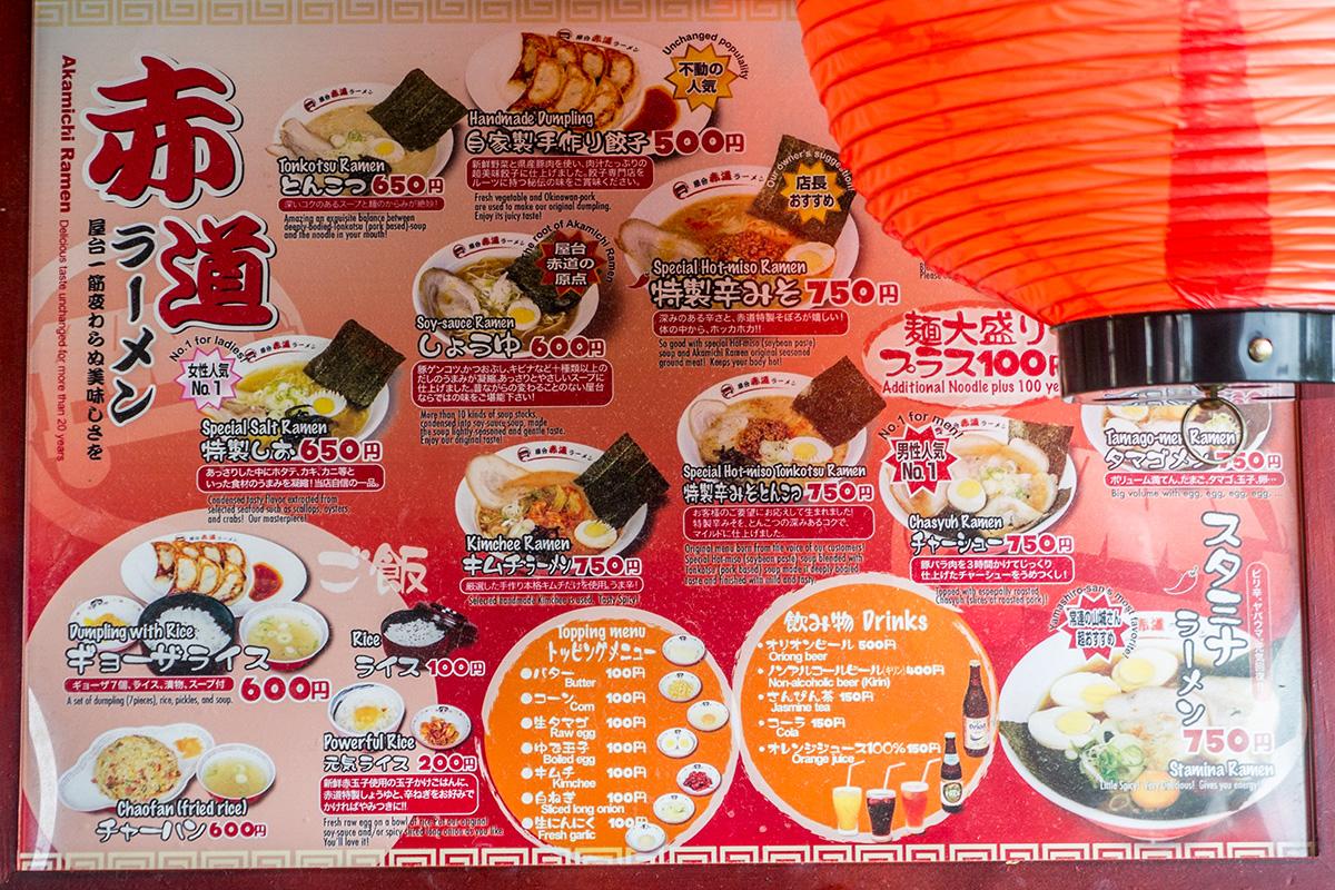 menu_akamichik.jpg