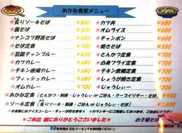 menu_akane.jpg
