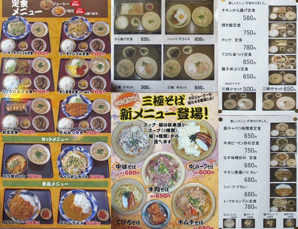 menu_all2_3gokusoba.jpg
