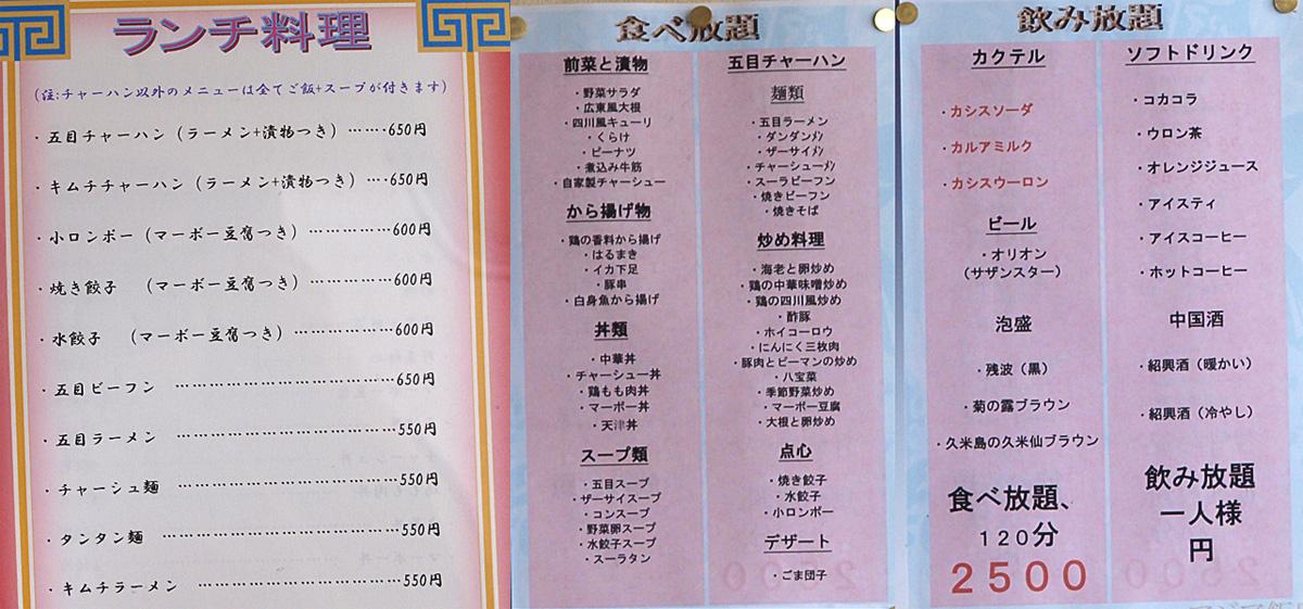 menu_all_asia_hanten.jpg