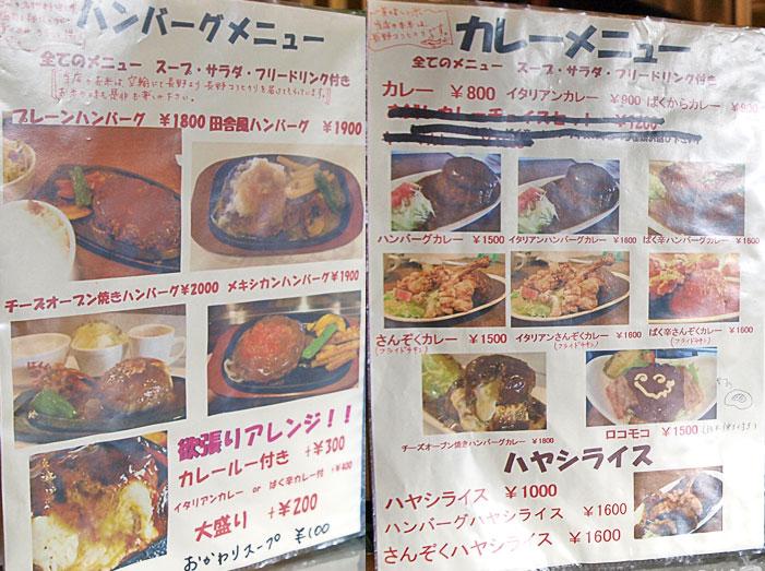 menu_all_baku2tei.jpg