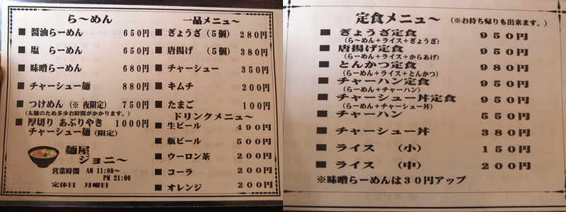 menu_all_joniee.jpg
