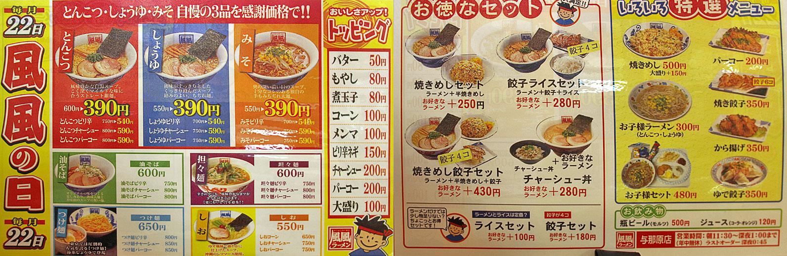 menu_all_yona_fu.jpg