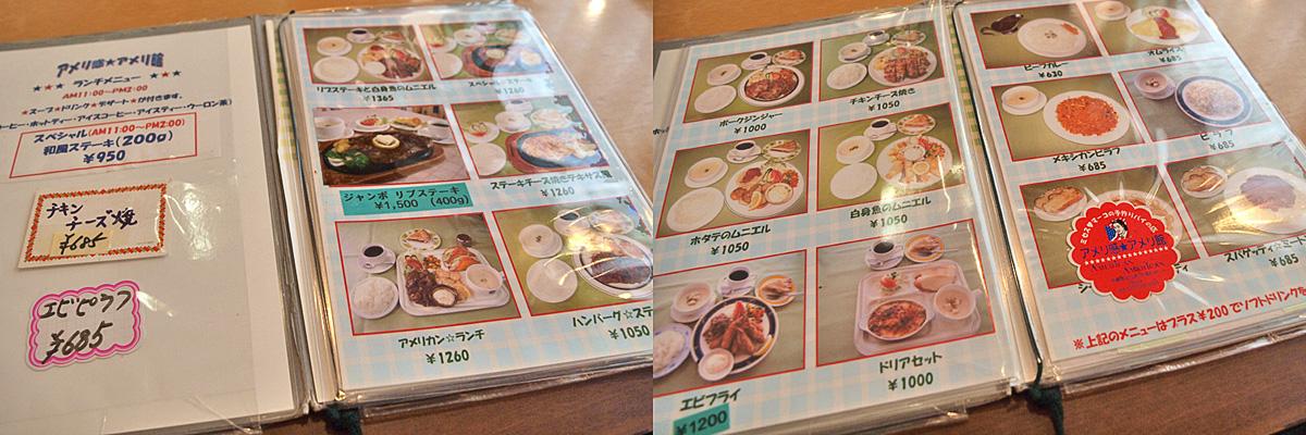 menu_american_a.jpg