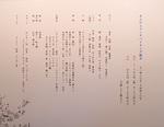 menu_annon.jpg