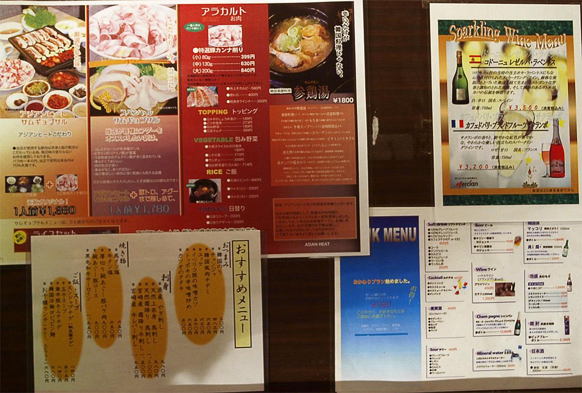 menu_asian.jpg