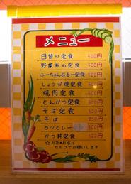 menu_atsuatsutei.jpg