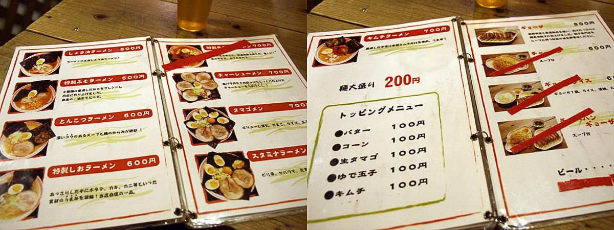 menu_awase_akamichi.jpg