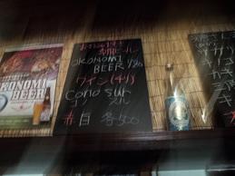 menu_beer_ouchiasobi.jpg