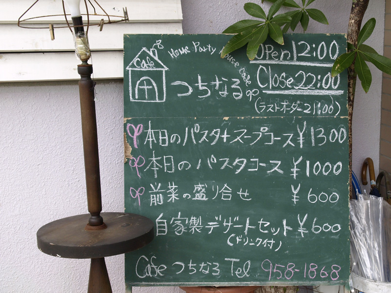 menu_boad_tsuchi.jpg