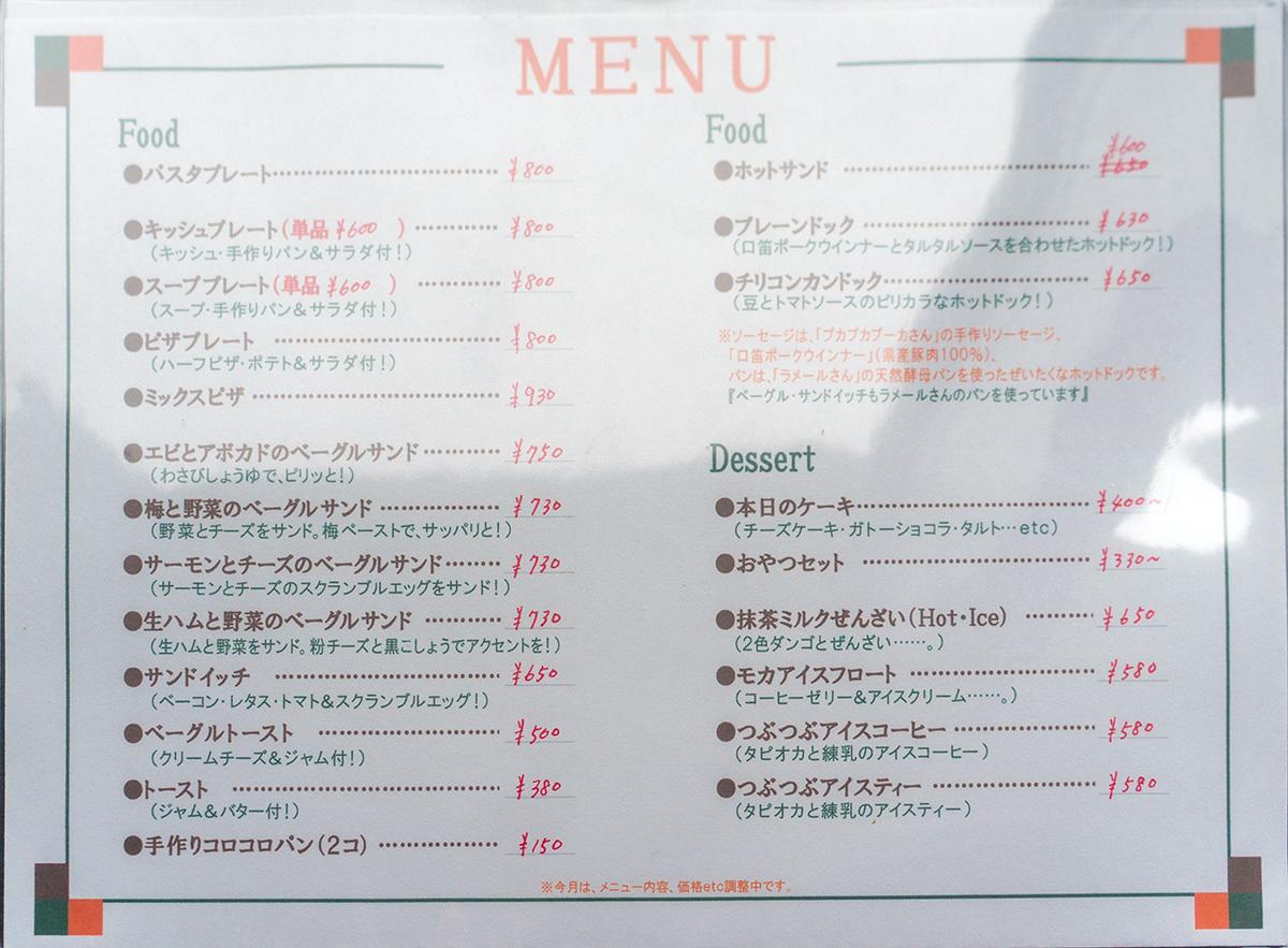 menu_bookish.jpg