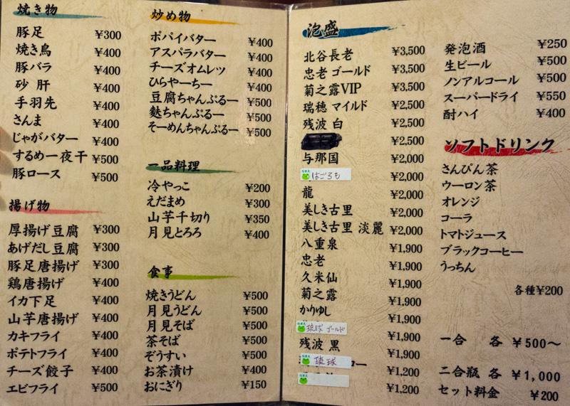 menu_chisanatabi.jpg