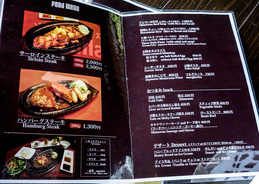 menu_chouchou.jpg
