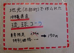 menu_cola_shimabutaya.jpg