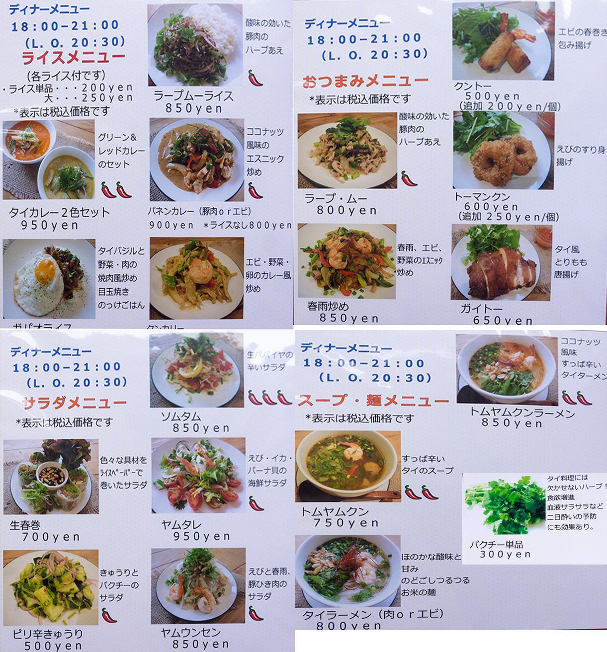 menu_collage_hochihochi.jpg