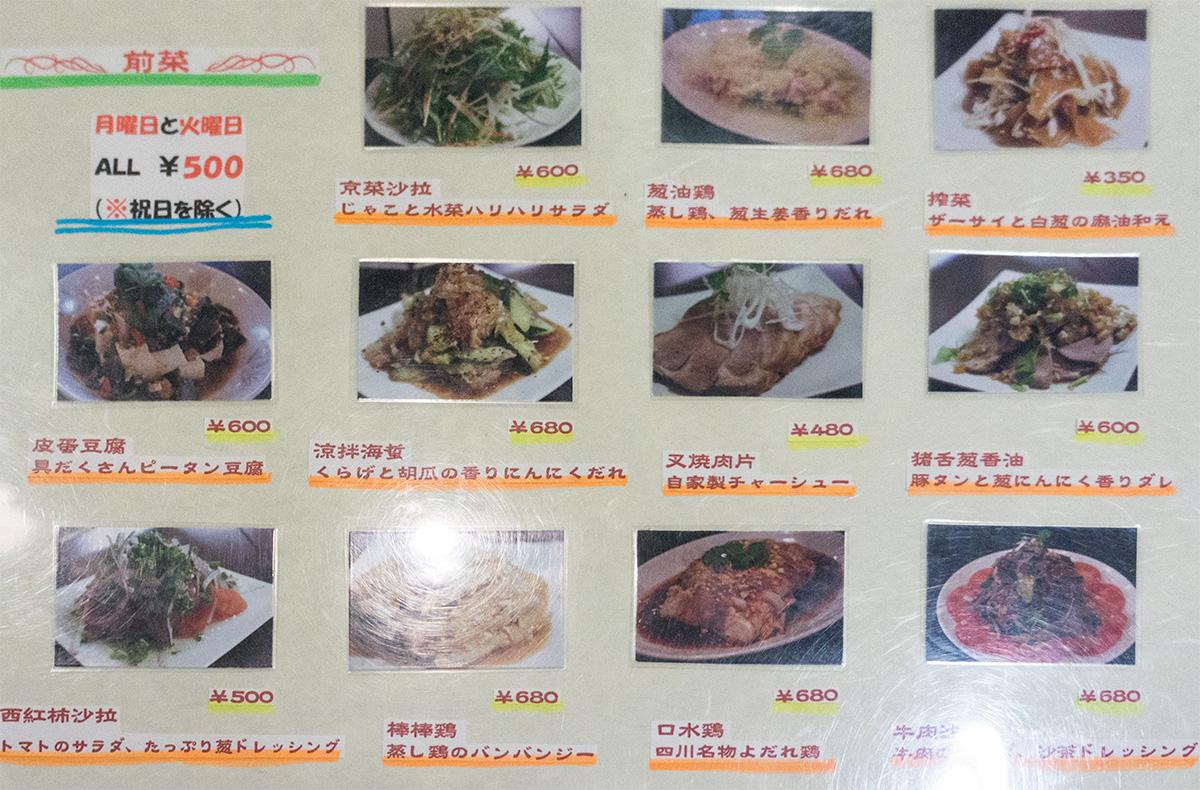 menu_course2_saikabou140322.jpg