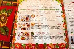 menu_course_perestroika.jpg