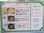 menu_curry_at.jpg