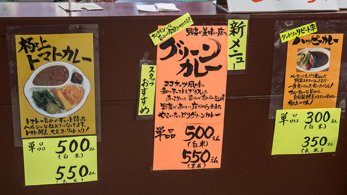 menu_curry_happymore.jpg