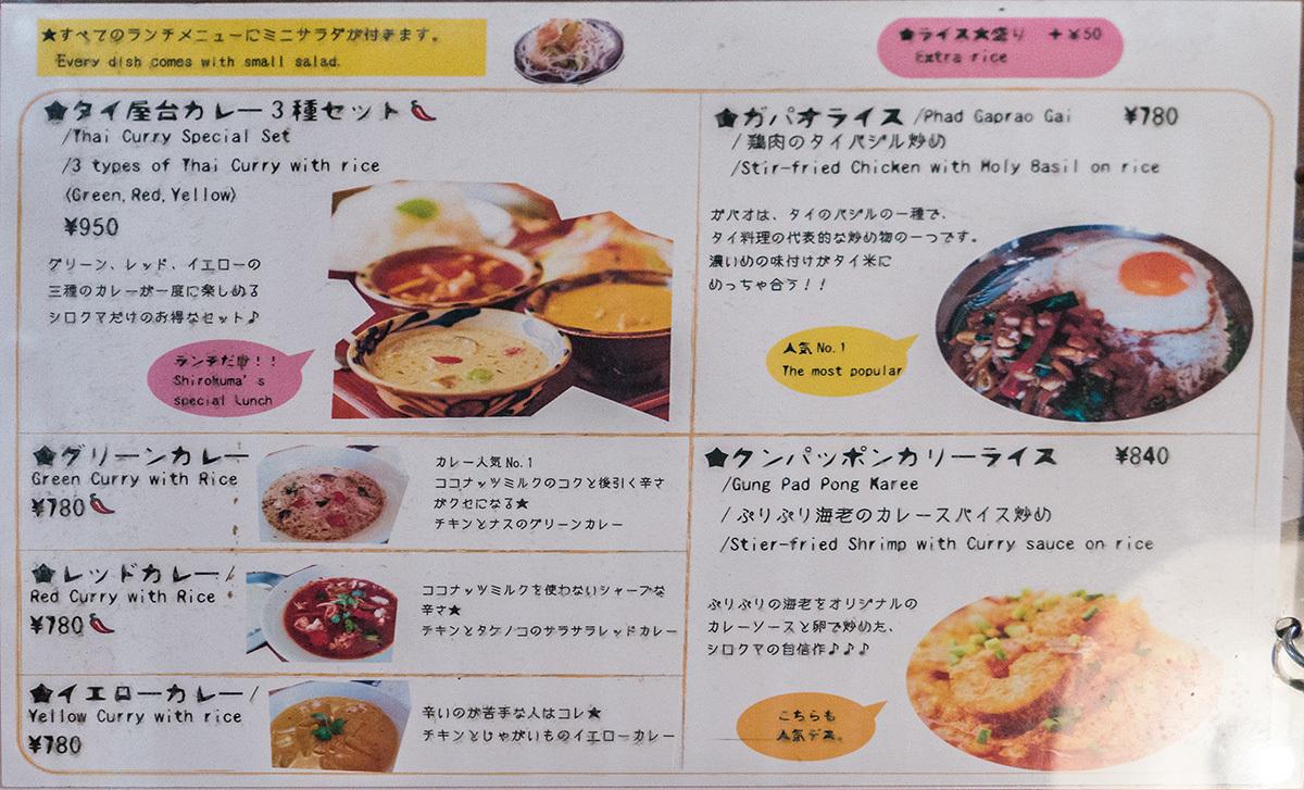 menu_curry_sirokuma.jpg