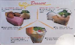 menu_desert_sirokuma.jpg