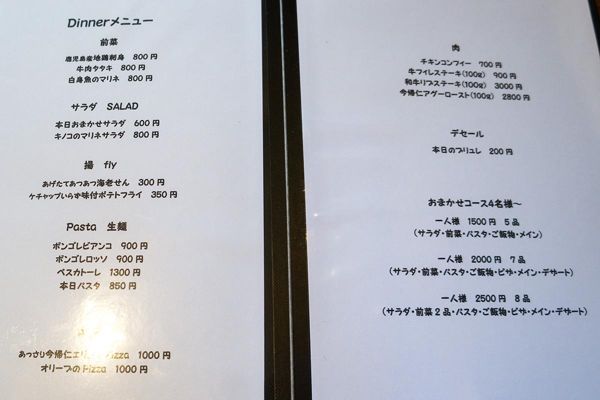 menu_dinner_mijukumono.jpg