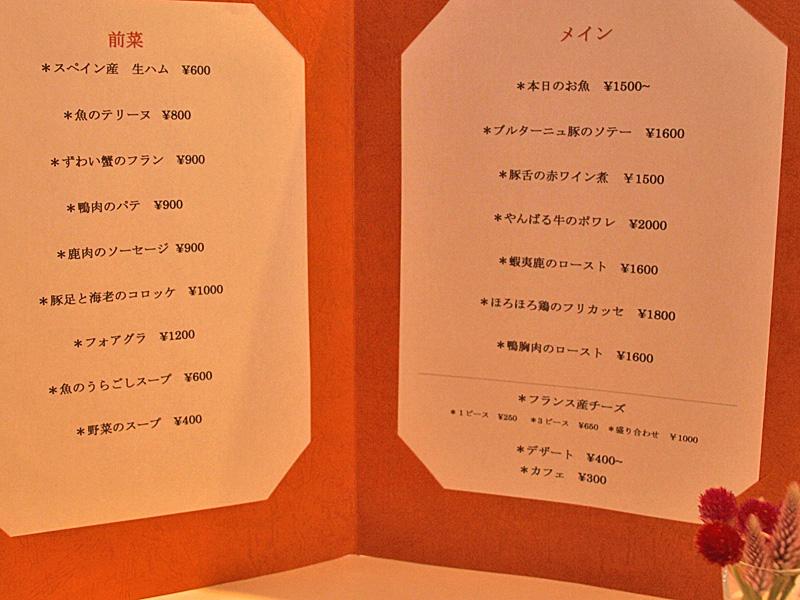 menu_dinner_paradis.jpg