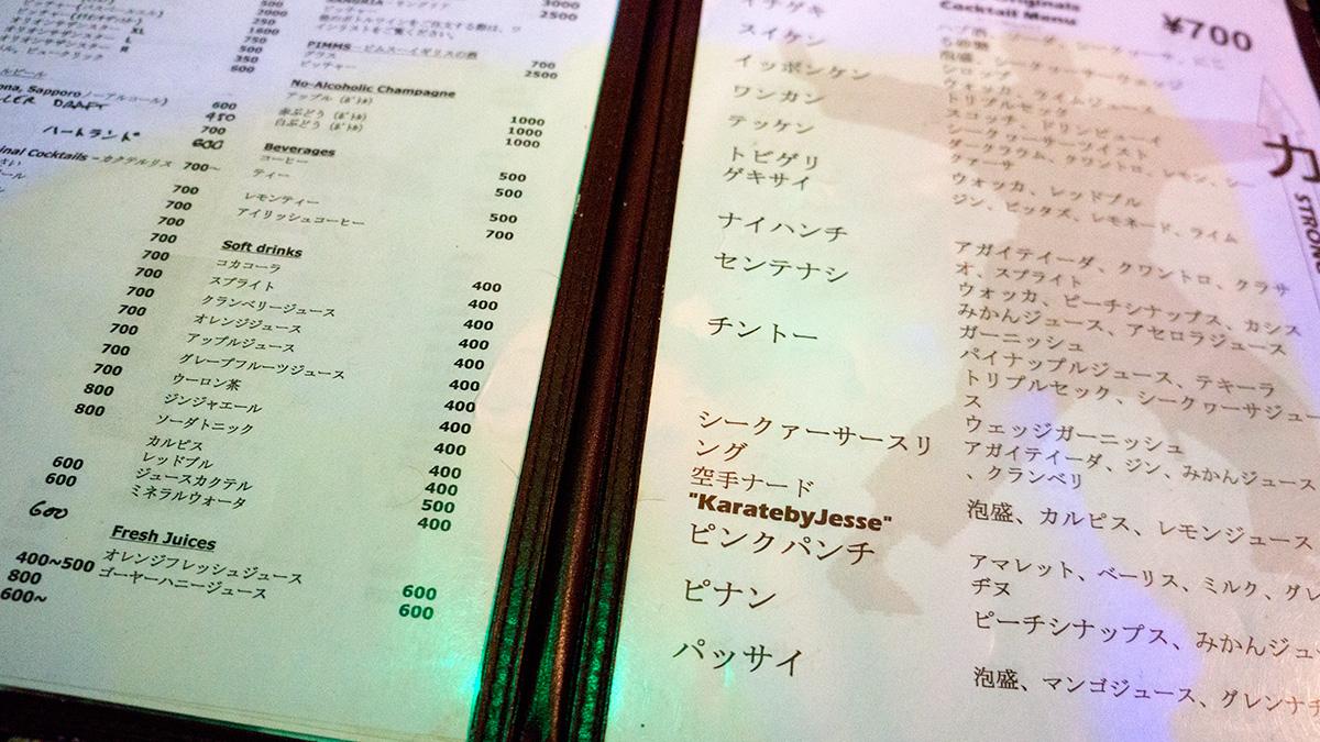 menu_dojocafe.jpg