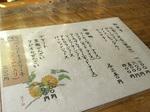 menu_donguri.jpg