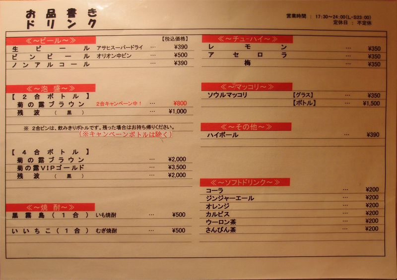 menu_drink_honmaru.jpg