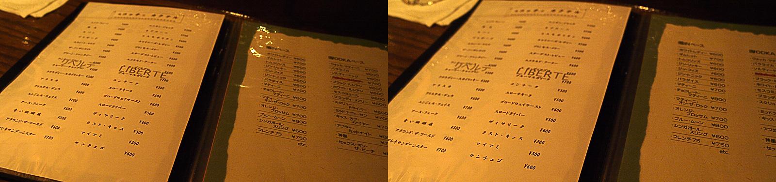 menu_drink_liberte.jpg