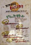 menu_drive_thru_nijumaru.jpg