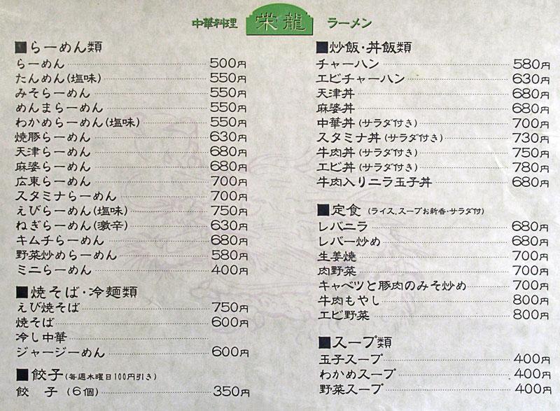 menu_eiryu.jpg