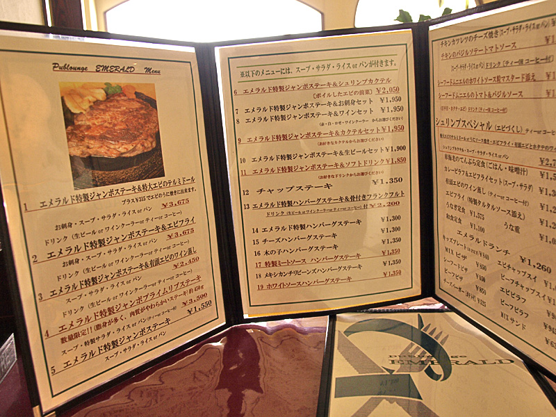 menu_emerald.jpg