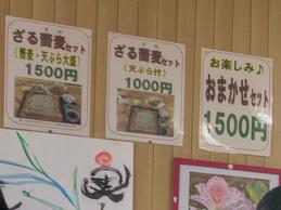 menu_esunohana.jpg