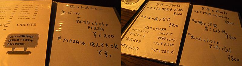 menu_food_liberte.jpg
