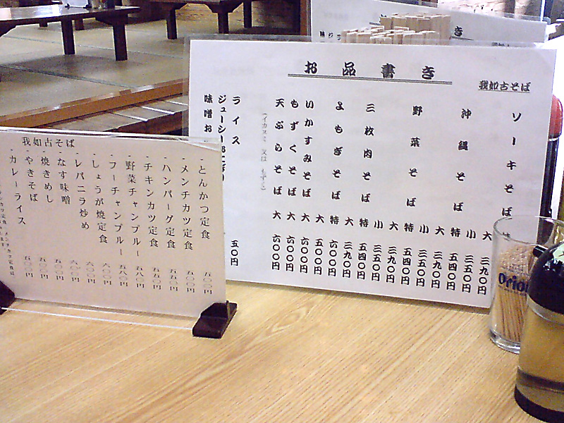 menu_ganekosoba.jpg