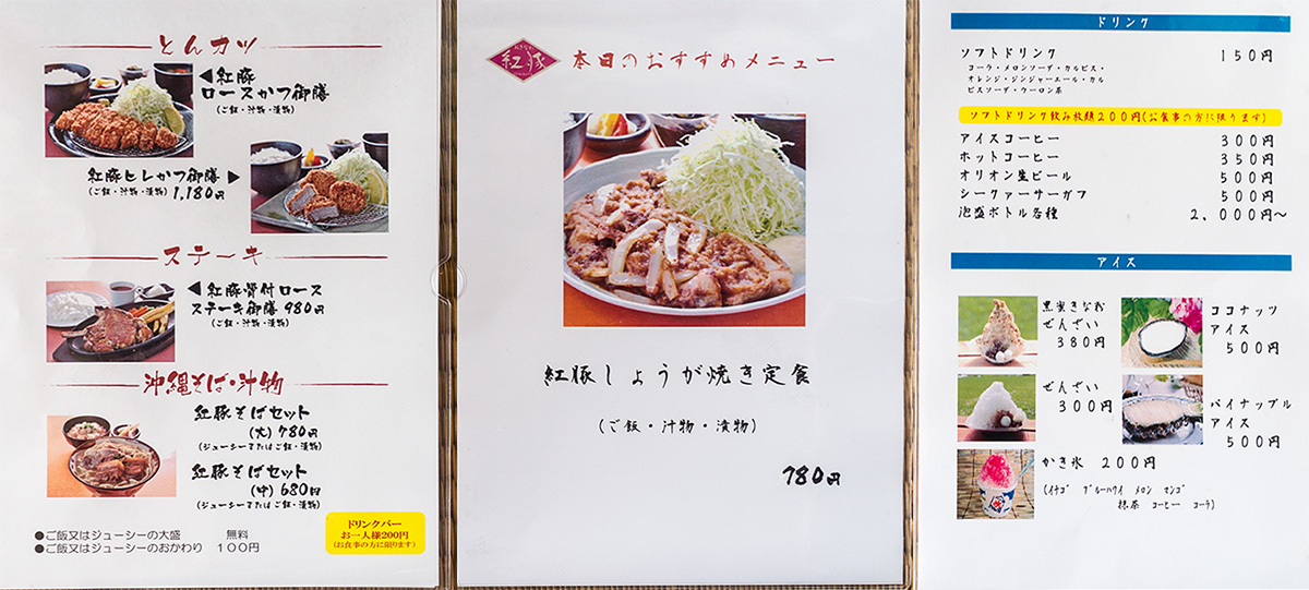 menu_ganju.jpg