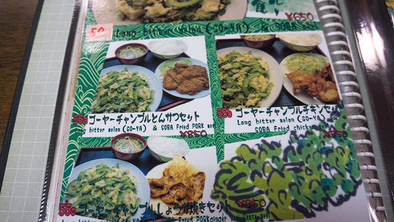 menu_goya_darumasoba.jpg