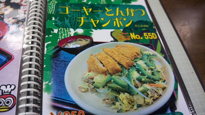 menu_goyatonkatsuchampon_darumasoba.jpg