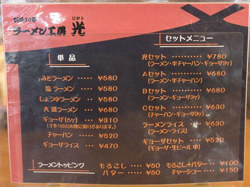 menu_hikari.jpg