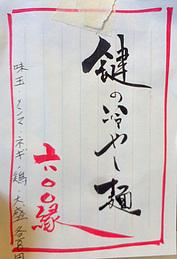 menu_hiyashimen_kagi.jpg