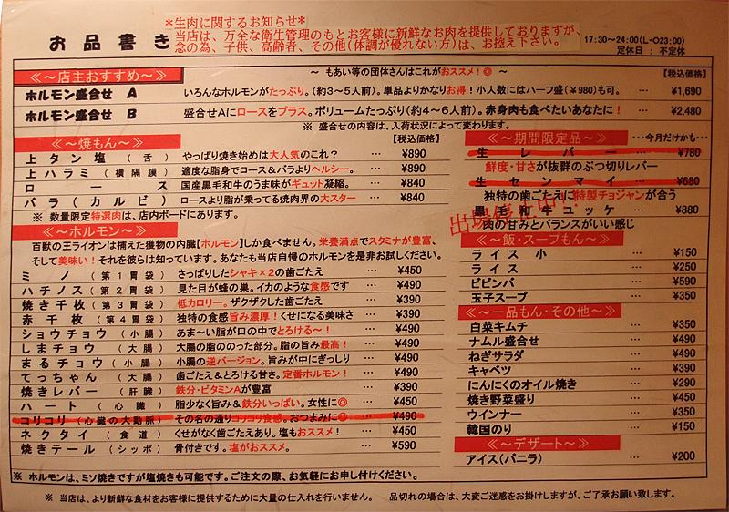 menu_honmaru.jpg