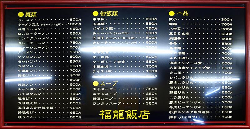 menu_hukuryu.jpg